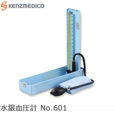 ケンツメディコ No.601 卓上型 水銀 血圧計 日本製 介護 健康管理 血圧計 医療