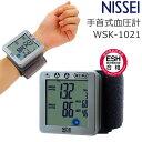 血圧計 手首式 WSK-1021 NISSEI 手首式デジタ...