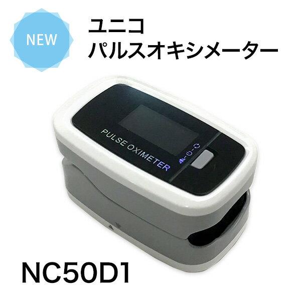 ユニコ パルスオキシメーター NC50D1