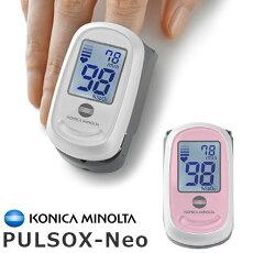 パルスオキシメータPULSOX-Neoコニカミノルタパルソックスネオ日本精密測器健康管理介護登山トレッキングランニングマラソン医療血中酸素医療現場介護施設在宅シニア新機能