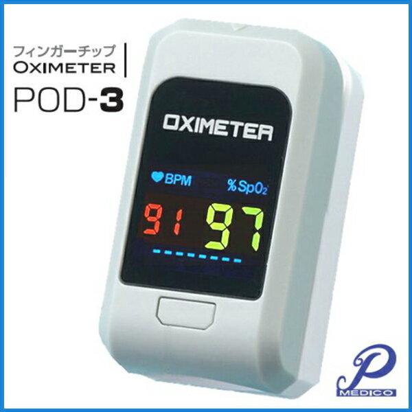 パルスオキシメーター フィンガーチップ POD-3