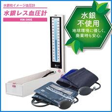 ケンツメディコ卓上型水銀レス血圧計