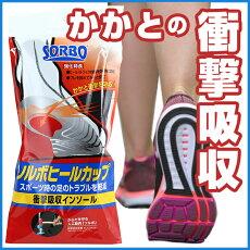 SORBOソルボヒールカップSMLサイズ衝撃吸収インソール