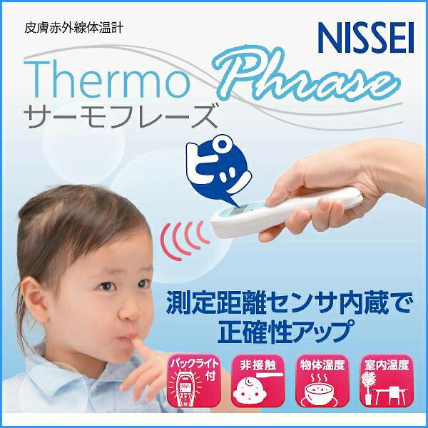 NISSEI サーモフレーズ MT-500