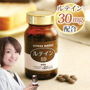 ルテイン30/目のトラブル(飛蚊症、黄斑変性症)にワンランク上のサプリメント(税込・送料無料) 日本製