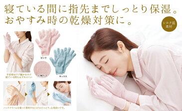 シルク混おやすみ手袋(1双組)【3780円以上で送料無料 CERVIN・セルヴァン】