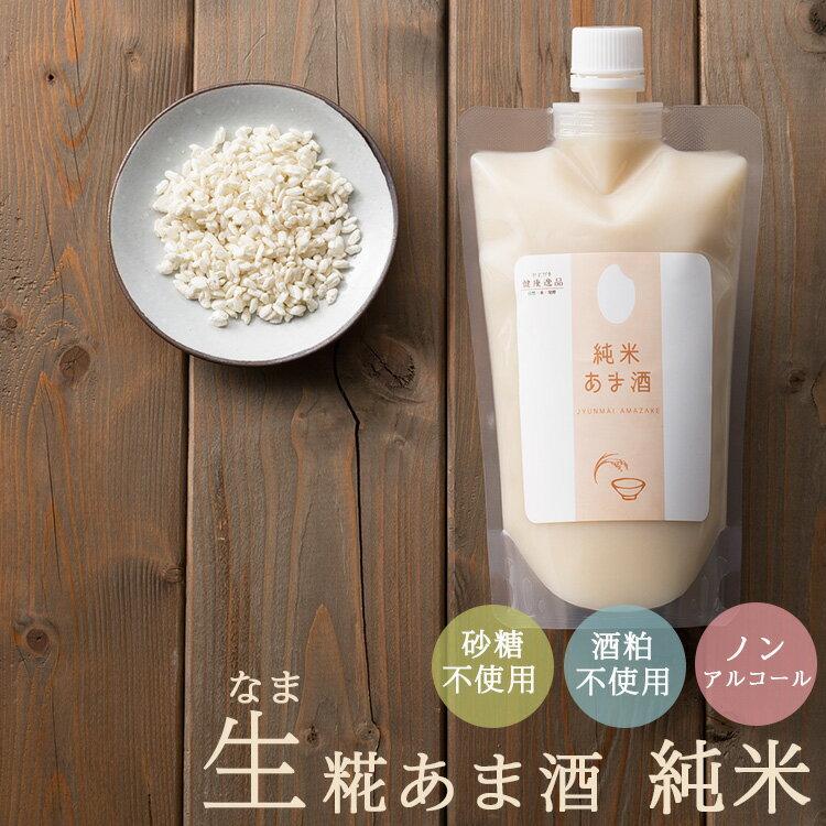ヤエガキフード&システムヤエガキ健康逸品『糀あま酒純米』