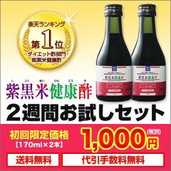 【送料無料】【酢 ドリンク】 ポリフェノール (アントシアニン) たっぷり 赤色の健康酢 「紫…