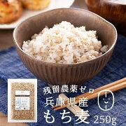 兵庫県福崎町産精麦もち麦【GI値:50】250g(大さじ約25杯分)食物繊維低GI食品水溶性