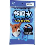 超吸水ペット用タオル ブルー CKT-L