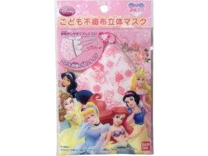 ディズニー 不織布 立体マスク プリンセス 3枚 【Disneyzone】