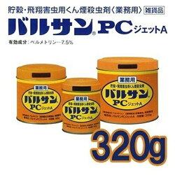 バルサンPCジェットA(業務用)雑貨品320g