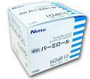 サージカルテープカッター(きるる) 25C 白・白 77×59×36mm 手術用消耗品 ナースグッズ 看護用品 テープカッター