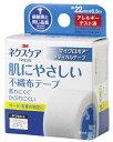 ネクスケア 肌にやさしい不織布テープ(マイクロポア)白 MPW22 2...