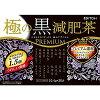 極の黒減肥茶10.4g×30袋