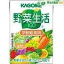 カゴメ 野菜生活100(学校給食用) 100ml×18
