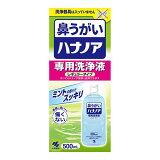 ○ハナノア専用洗浄液 500mL