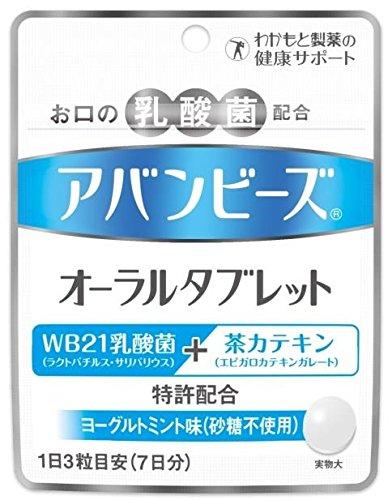 ≪送料無料≫アバンビーズ オーラルタブレット 7日分(21粒)×10