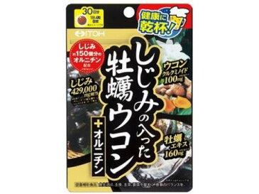 しじみの入った牡蛎ウコン+オルニチン 120粒