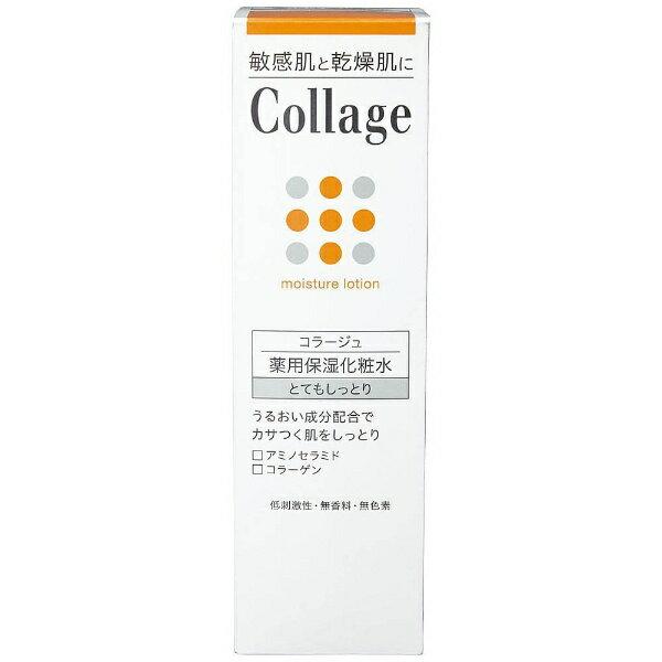 コラージュ 薬用保湿化粧水とてもしっとり  120ml