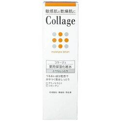 ≪新着≫コラージュ薬用保湿化粧水とてもしっとり120ml