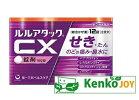 【指定第2類医薬品】ルルアタックCX12錠