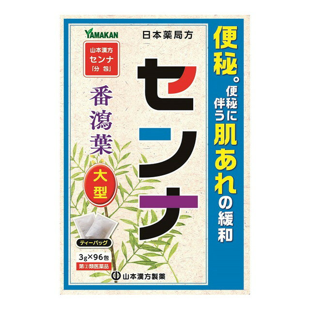 【指定第2類医薬品】山本漢方製薬 日本薬局方 センナ 3g×96包