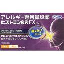 【第2類医薬品】ヒストミン 鼻炎FX 28錠【セルフメディケーション税制対象商品】 1
