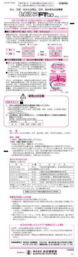 【第3類医薬品】ヒビケアFT20g