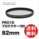 【即配】ケンコートキナー KENKO TOKINA カメラ用 フィルター 82mm PRO1D プロテクター(W)【アウトレット】【ネコポス便送料無料】
