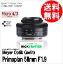 【1/19 9時59分までP10倍】(受注生産) Meyer Optik Gorlitz メイヤーオプティックゴルリッツ 交換レンズ Primoplan 58mm F1.9 マイクロフォーサーズ用 ※受注生産※ 【送料無料】