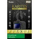 【即配】ケンコートキナー KENKO TOKINA デジカメ用液晶保護ガラス KARITES (カリテス) フジフイルム X-E4/X-T4用 :KKG-FXE4【ネコポス便送料無料】
