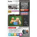 (KT) KENKO ケンコーデジカメ用 液晶プロテクター パナソニック LUMIX TZ35/SZ9用 : KLP-PATZ35 【アウトレット】【メール便送料無料】