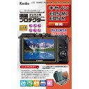 【即配】 デジカメ 液晶プロテクター キヤノン EOS M2/EOS M用 大切なカメラを保護 ケンコートキナー KENKO TOKINA【ネコポス便送料無料】【アウトレット】
