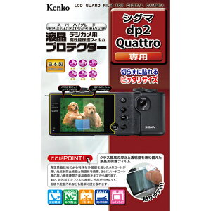 【7/12 9:59までエントリーでポイント19倍】シグマ dp2 Quattro用(KT) KENKO ケンコー 液晶プロ...