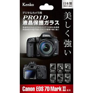 【即配】PRO1D 液晶保護ガラス Canon EOS 7D MarkII用 高性能ガラスで液…