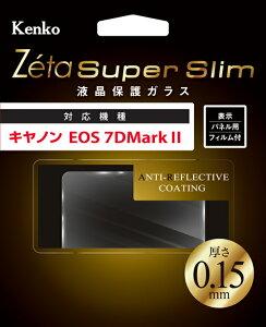 【即配】【キヤノン EOS7D マーク2用】ケンコートキナー KENKO TOKINA デジカメ用 Zeta Super Slim 液晶保護ガラス キヤノン EOS7D マーク2用 :ZCG-CEOS7D2 【ネコポス便送料無料】