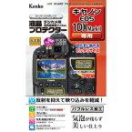 【即配】 ケンコートキナー KENKO TOKINAデジカメ用 液晶プロテクター キヤノン EOS-1D X Mark II 用:KLP-CEOS1DXM2【ネコポス便送料無料】新開発バブルレス加工で気泡が残らず美しい仕上がり。【アウトレット】