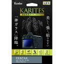 【即配】ケンコートキナー KENKO TOKINA デジカメ用液晶保護ガラス KARITES (カリテス) ペンタックス KP/K-70/K-S2用 :KKG-PEKP【ネコポス便送料無料】