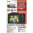 【即配】ケンコートキナー KENKO TOKINA デジカメ 液晶プロテクター キヤノン SX430IS/SX420IS用  :KLP-CPSSX430IS【ネコポス便送料無料】【P01Jul16】【アウトレット】
