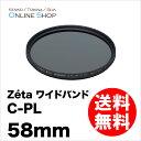【即配】 ケンコートキナー KENKO TOKINA カメラ用 フィルター 58mm Zeta ゼータ ワイドバンドC-PL(サーキュラーPL)【ネコポス便送料無料】【数量限定】【アウトレット】