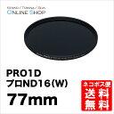 【即配】 77mm PRO1D プロND16(W) ケンコートキナー KENKO TOKINA【ネコポス便送料無料】