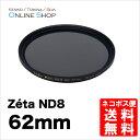【即配】 ケンコートキナー KENKO TOKINA カメラ用 フィルター 62mm Zeta ゼータ ND8【ネコポス便送料無料】【アウトレット】