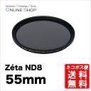 【即配】 ケンコートキナー KENKO TOKINA カメラ用 フィルター 55mm Zeta ゼータ ND8【ネコポス便送料無料】【アウトレット】