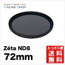 【即配】 ケンコートキナー KENKO TOKINA カメラ用 フィルター 72mm Zeta ゼータ ND8【ネコポス便送料無料】【アウトレット】
