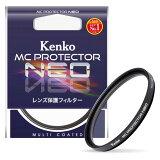 【即配】 55mm MC プロテクター NEO コーティングを改良したマルチコートフィルター ケンコートキナー KENKO TOKINA【ネコポス便送料無料】