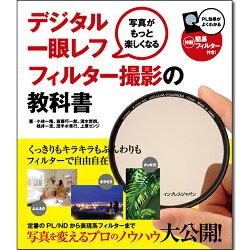 『デジタル一眼レフフィルター撮影の教科書』