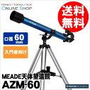 【3/3 18時59分までP10倍】【即配】 Meade (ミード) 天体望遠鏡 AZM-60 口径60mmエントリーモデル【送料無料】月や木星・土星などの観察に!【あす楽対応】【アウトレット】【数量限定】