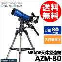【即配】 Meade (ミード) 天体望遠鏡 AZM-80 口径80mmエントリーモデル【送料無料】星雲や星団、月のクレーターや土星の環などの観察に!【あす楽対応】【アウトレット】【数量限定】