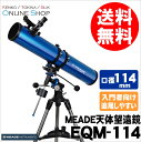 【即配】 Meade (ミード) 天体望遠鏡EQM-114 口径114mmエントリーモデル【送料無料】星雲や星団、月のクレーターや土星の環などの観察に!【あす楽対応】【アウトレット】【数量限定】